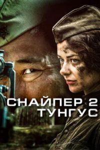 Снайпер 2: Тунгус (Беларусь, 2012)