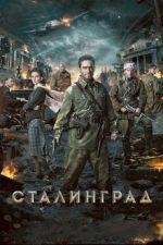 сталинград фильм 2013 смотреть онлайн бесплатно