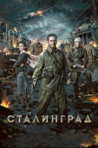 Сталинград (Россия, 2013)