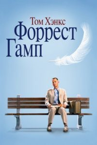Форрест Гамп (США, 1994)