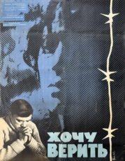 Фильм хочу верить 1965