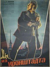 мы из кронштадта фильм 1936