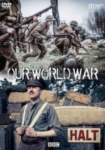 наша первая мировая война сериал