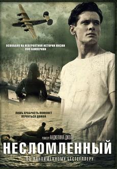 несломленный фильм 2014 смотреть онлайн бесплатно в хорошем качестве 1080