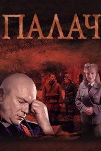 Палач (Россия, 2014) Все серии