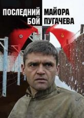 последний бой майора пугачева фильм 2005 смотреть бесплатно