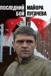 Последний бой майора Пугачева (Россия, 2005)
