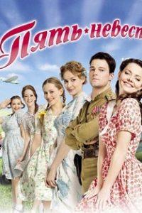 Пять невест (Россия, 2011)