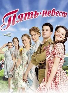 пять невест фильм 2011 смотреть онлайн бесплатно в хорошем качестве