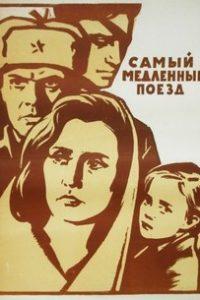 Самый медленный поезд (СССР, 1963)