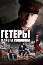 гетеры майора соколова сериал смотреть бесплатно в хорошем качестве все серии подряд