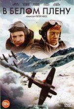 в белом плену фильм 2012 бесплатно в хорошем качестве