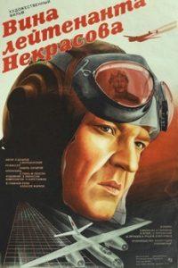 Вина лейтенанта Некрасова (СССР, 1985)
