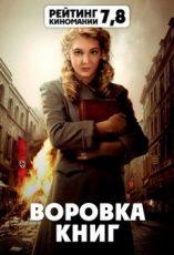 воровка книг фильм 2013 смотреть онлайн бесплатно в хорошем качестве