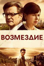 возмездие фильм 2013 смотреть онлайн в хорошем качестве бесплатно