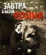 Завтра была война (СССР, 1987)