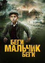 беги мальчик беги фильм 2013 смотреть в хорошем качестве