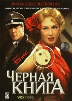 черная книга фильм 2006 смотреть онлайн