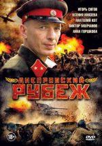 днепровский рубеж 2009 беларусь мелодрама военный история