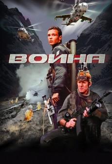 война фильм 2002 смотреть онлайн в хорошем качестве