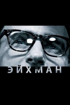 эйхман фильм 2007 смотреть онлайн в хорошем качестве
