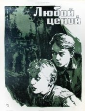 любой ценой фильм 1959