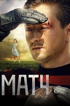 матч фильм 2012 смотреть в хорошем качестве 1080