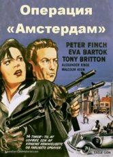 фильм Операция Амстердам 1959