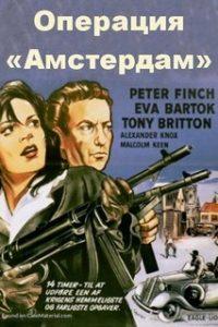Операция «Амстердам» (Великобритания, 1959)