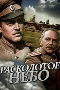 Расколотое небо (СССР, 1979)