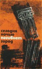 сегодня ночью погибнет город фильм 1961 смотреть в хорошем качестве