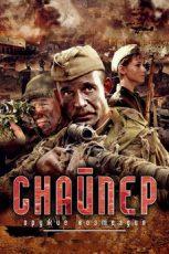 снайпер оружие возмездия фильм 2009 смотреть в хорошем качестве бесплатно