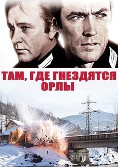 там где гнездятся орлы фильм 1968 смотреть в хорошем качестве