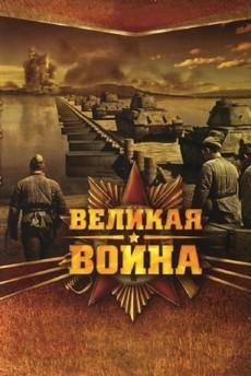 великая война документальный сериал смотреть онлайн в хорошем качестве бесплатно