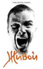 живой фильм 2006 смотреть онлайн бесплатно