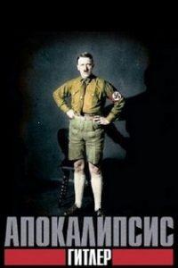 Апокалипсис: Гитлер (Франция, 2011)