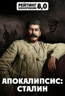 апокалипсис сталин 2015 смотреть в хорошем качестве