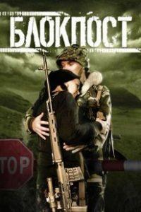 Блокпост (Россия, 1998)