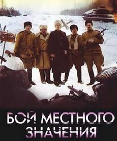 бой местного значения фильм 2008 смотреть онлайн бесплатно