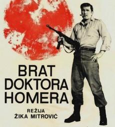 брат доктора гомера фильм 1967