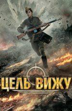 цель вижу фильм о девушках снайперах 2013 года русский военный фильм