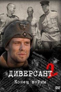 Диверсант 2: Конец войны (Россия, 2007)