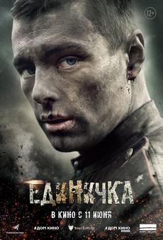 единичка фильм 2015 смотреть онлайн бесплатно в хорошем качестве