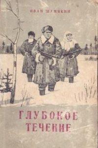 Глубокое течение (Белоруссия, 2005)