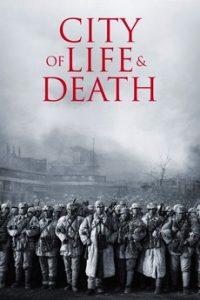 Город жизни и смерти (Китай, Гонконг, 2009)