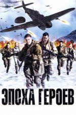 эпоха героев фильм 2011 смотреть онлайн в хорошем качестве бесплатно 720 hd