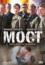фильм мост германия 2008