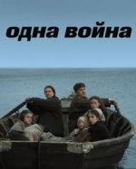 одна война фильм 2009 смотреть бесплатно в хорошем качестве