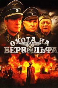 Охота на Вервольфа (Россия, Украина, 2009)