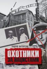 охотники за нацистами сериал 2009 смотреть бесплатно